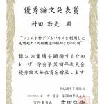 20160531 レーザー学会優秀発表賞 村田君